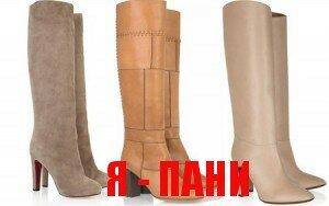 Модные сапоги зима 2012-2013