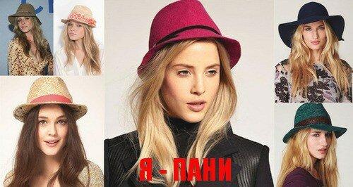 С чем носить шляпу?