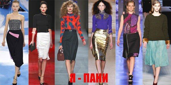 Модные юбки зима 2013-2014